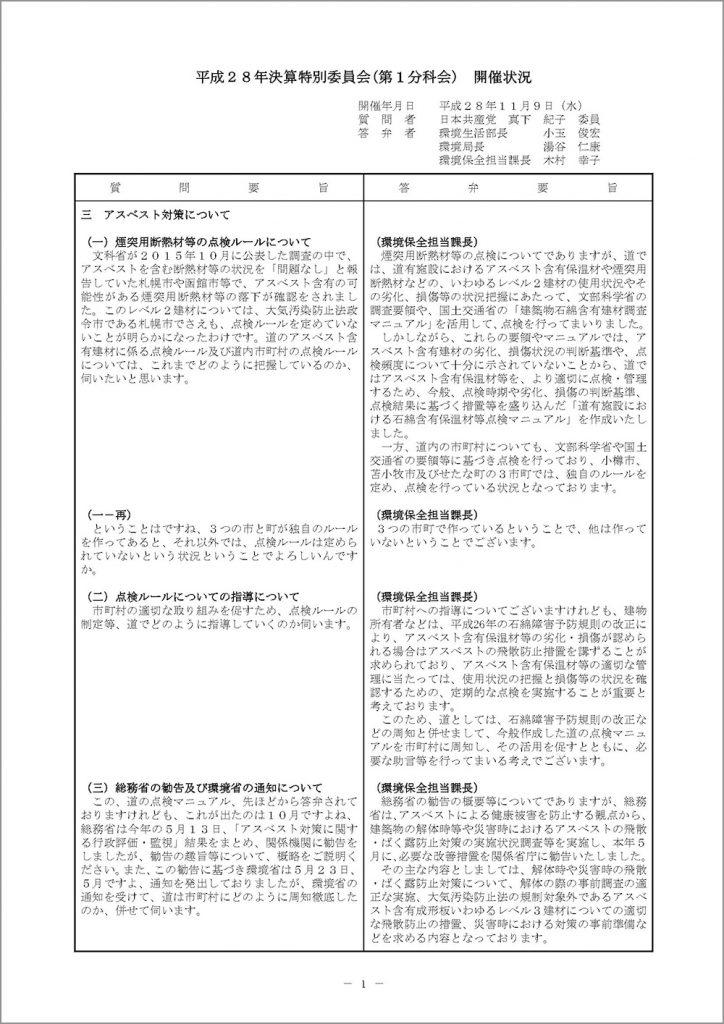 5_20161109真下議員決特(環境生活部・アスベスト)_ページ_1