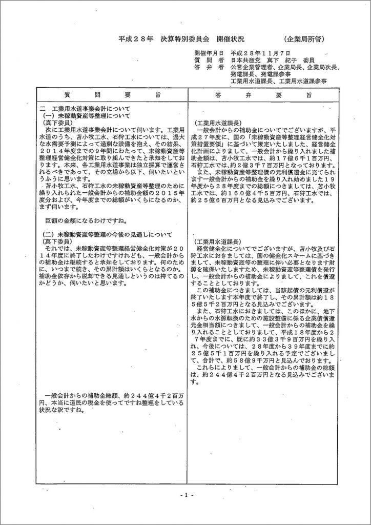 20161107真下議員決特(企業局工業用水道)_ページ_1