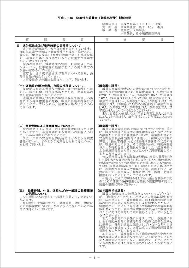 3_20161110真下議員決特(総務部・過労死)_ページ_1