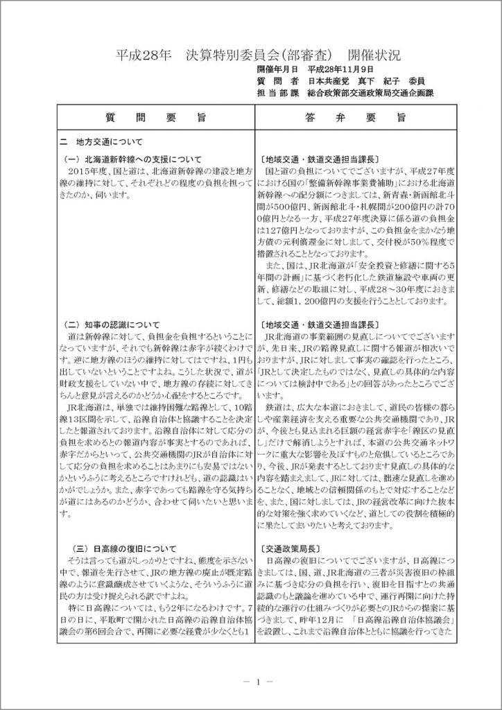 1_20161109_真下議員決特(総合政策部・地方交通)_ページ_1