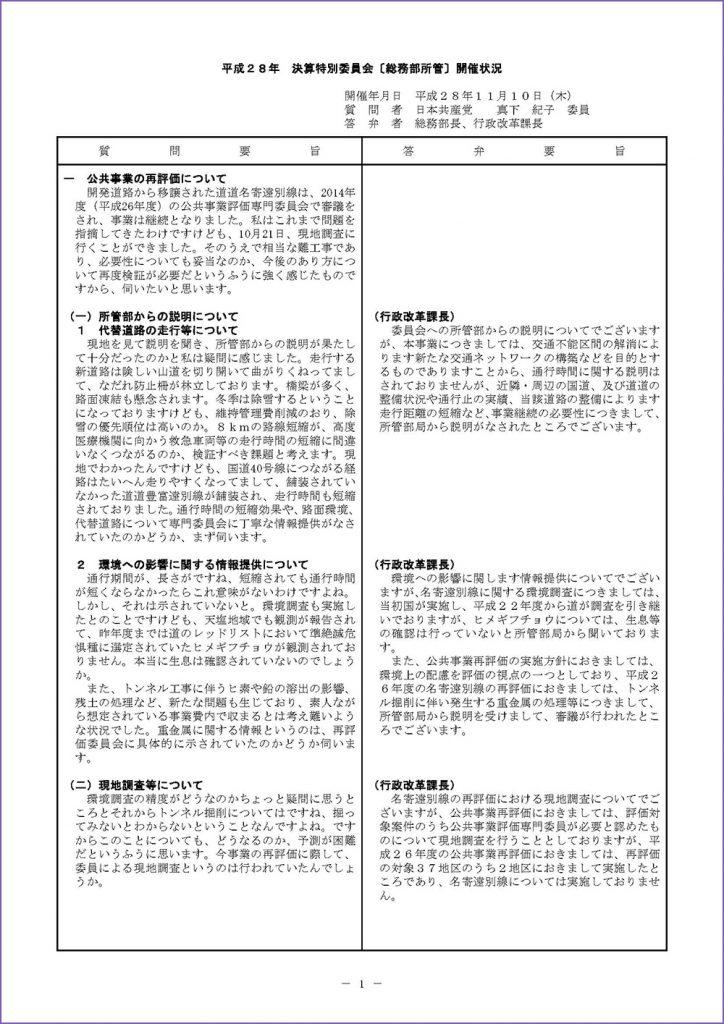 2_20161110真下議員決特(総務部・公共事業再評価)_ページ_1
