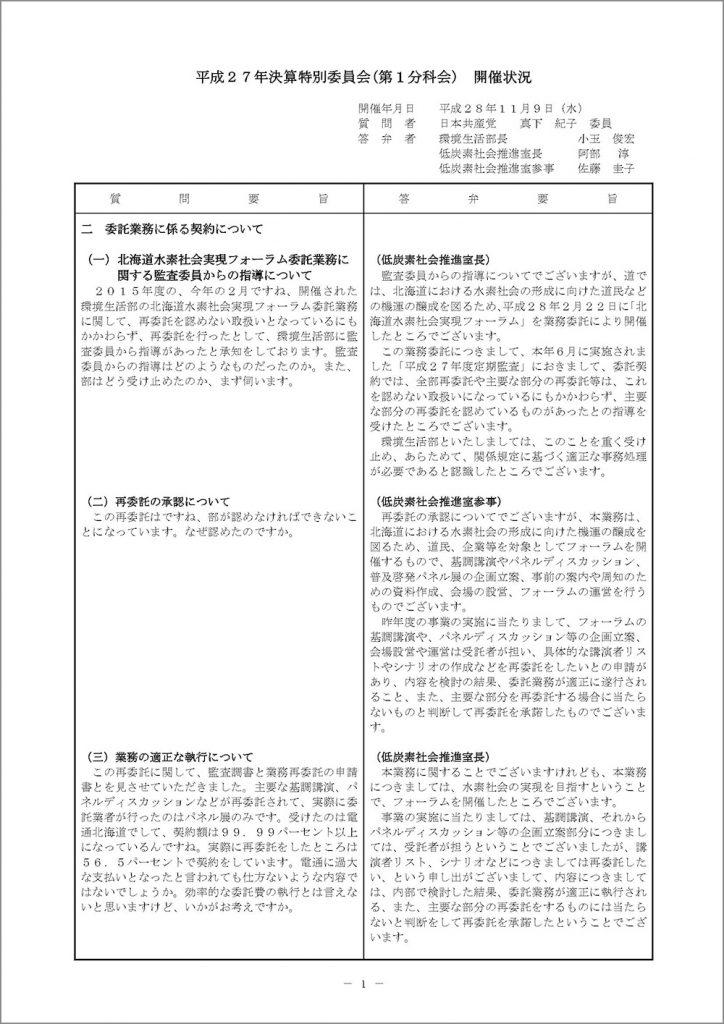 4_20161109_真下議員決特(環境生活部・委託業務)_ページ_1