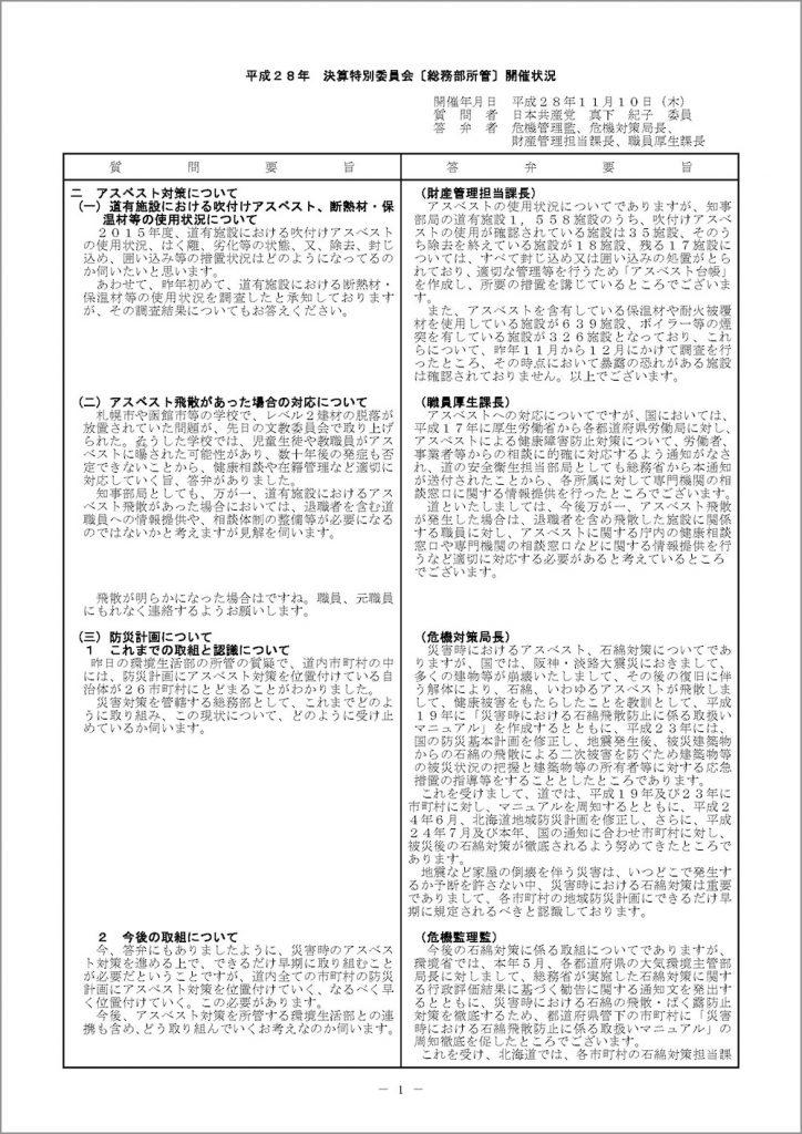 4_20161110真下議員決特(総務部・アスベスト)_ページ_1