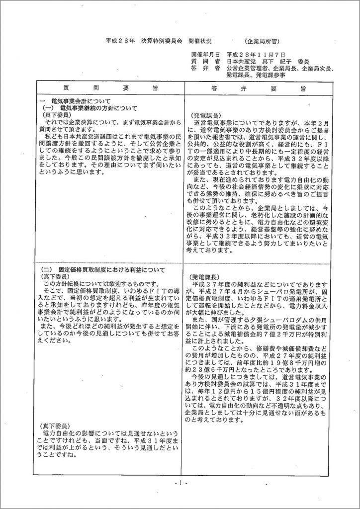20161107真下議員決特(企業局電気事業)_ページ_1