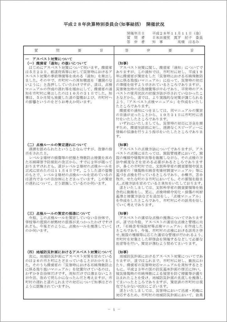3_20161111真下議員決特(知事総括・環境生活部)_ページ_1