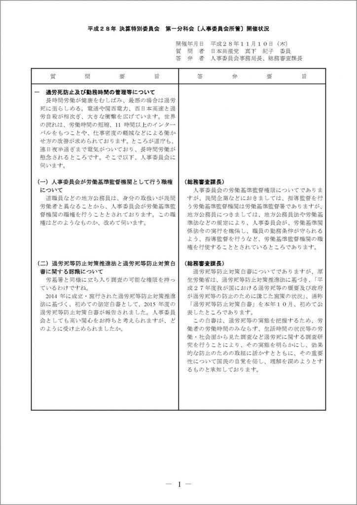 5_20161110真下議員決特(人事委員会)_ページ_1